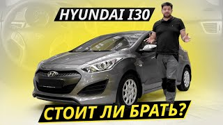 Hyundai i30 – действительно неплохая покупка? | Подержанные автомобили