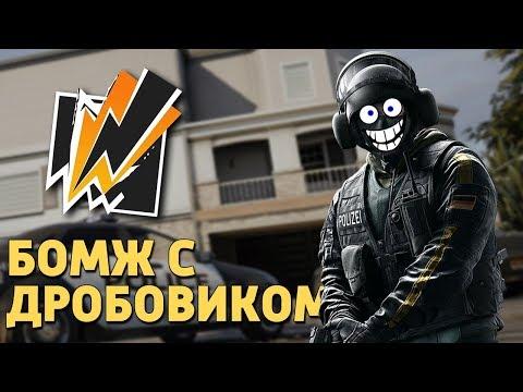 Бомж с дробовиком - Bandit /Rainbow Six Siege