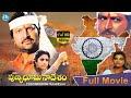 Punya Bhoomi Naa Desam Full Movie | Mohan Babu, Meena | A Kodandarami Reddy | Bappi Lahiri