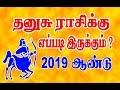 தனுசு - 2019 ஆண்டு ராசிபலன்  | DHANUSH 2019 YEAR PREDICTION