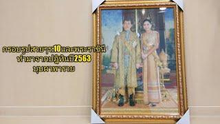 กรอบรูปสวยๆร.10และพระราชินีจากปฎิทินกับบุบผาพารวย