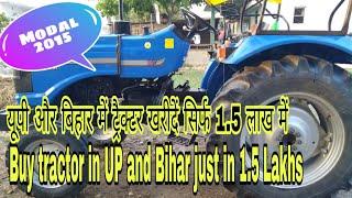 यूपी और बिहार में ट्रैक्टर खरीदें मात्र 1.5 लाख में Buy tractor in UP and Bihar just in 1.5 Lakhs