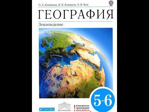 География 5-6к. (8 параграф) Параллели и меридианы. Градусная сеть