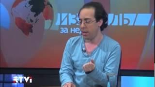 Израиль за неделю: гость Рои Хен, писатель, драматург