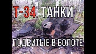 Т-34 Подбитые танки в болоте! Цена болотных тайн...