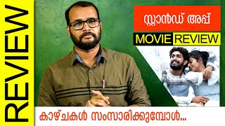 Stand Up Malayalam Movie Review by Sudhish Payyanur MonsoonMedia