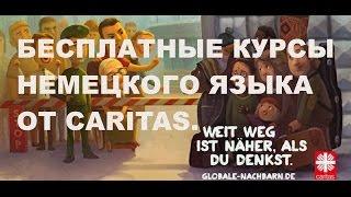 #71 Бесплатные курсы немецкого языка от Caritas.