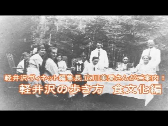 1980年代の軽井沢グルメとは・・・