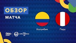Колумбия – Перу. Кубок Америки 2021. Обзор матча 21.06.21