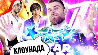 ПОЗОР первого канала - Звезды ПОД гипнозом ДЕГРАДАЦИЯ Российского ТВ
