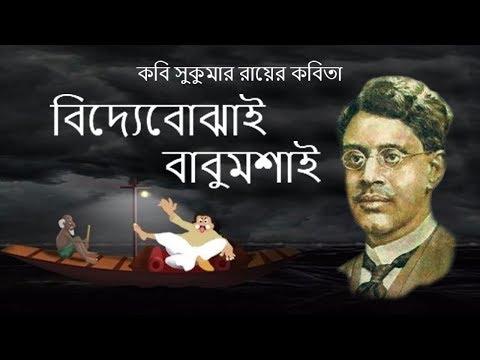 Bidde Bojai Babu Moshai by Sukumar Ray | Bangla Cartoon | Sukumar Ray