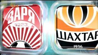 Матч ЧУ 2018/2019 - Заря - Шахтер - 0:1