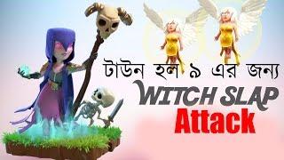 উইচ স্লাপ Attack টাউন হল ৯ টাউন থেকে টাউন হল ৯  || Witch Slap Attack th9 vs th9 || Clash of Clans