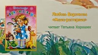 Читаем вслух: Любовь Воронкова «Маша-растеряша»