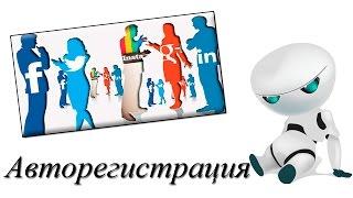 Авторегистратор аккаунтов в социальных сетях Вктонтакте, Facebook, Twitter, Одноклассники, Google(, 2016-09-08T18:50:00.000Z)