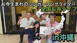 お寺生まれのシンガーソングライター 咲~saki~です。 全国お寺ライブで沖縄別院さまへ。 みなさん温かく迎えて下さいました。 □CD、グッズの購入はこちらです。