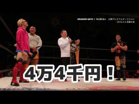 DRAGON GATE×ブランド買取 MARUKAマルカ 選手私物公開オークション2016/5/3