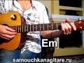 Многоточие В жизни так бывает Тональность Еm Как играть на гитаре песню mp3