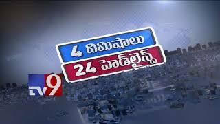 4 Minutes 24 Headlines    Trending News    15-08-2018 - TV9