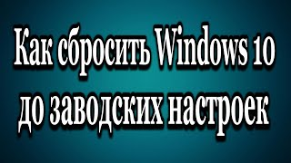 Windows 10  Сброс виндовс на заводские настройки без диска и флешки
