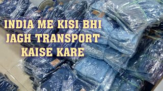 All Transport rates details and process | How to transport any material all over india | #indiapost