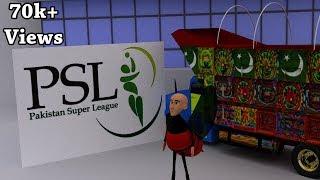 PSL Cartoon | Pakistan-Super League | Funny Ad | HDsheet