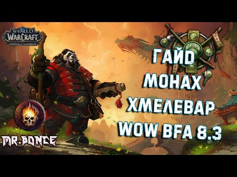 ✅ PVE гайд Монах Хмелевар Танк ✅ WOW BFA 8.3