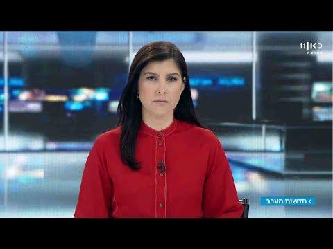 כאן חדשות | חדשות הערב - 13.03.18