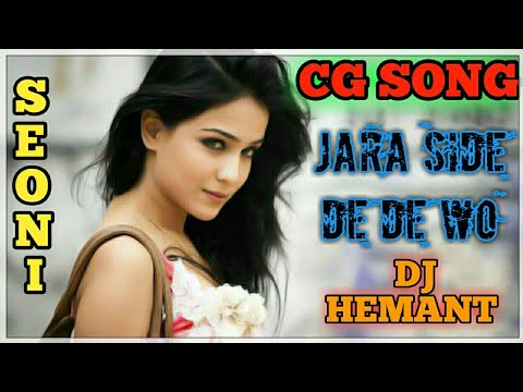 MOLA SIDE DE DE GORI CG SONG ((DJ RINKU)) !! DJ HEMANT !!