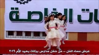 عرض مساء الفل من إحتفالات مدارس بركات بعيد الأم 2016