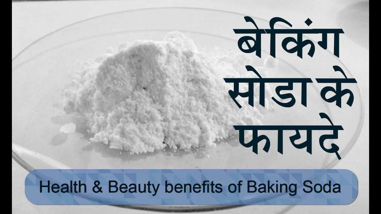 What is the meaning of baking powder in marathi