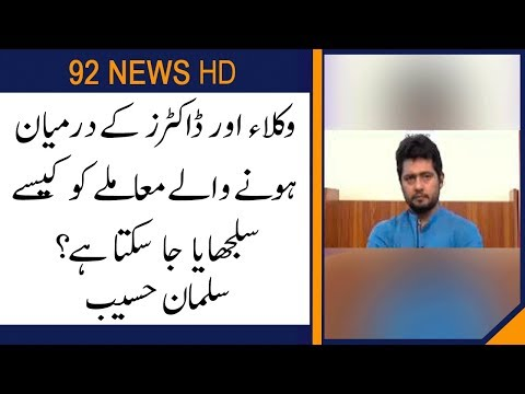 Lawyers Trial Should Be Conduct In Army Court Says Dr Salman Haseeb   92NewsHD