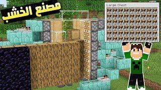عرب كرافت #27 مصنع الخشب الرهيب !!