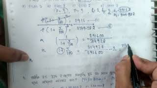 COMPOUND INTEREST-2) MATHEMATICS ROOM PART-42  RAIL GROUP D,ASM,WB POLICE, PREVIOUS YEAR RAIL