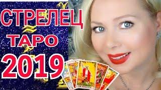 СТРЕЛЕЦ ТАРО ПРОГНОЗ на 2019 год от Olga Stella