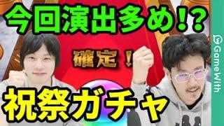 【モンスト】ネフティス、アトゥム狙い!祝祭ガチャを100連超ガチャる!【なうしろ】 thumbnail