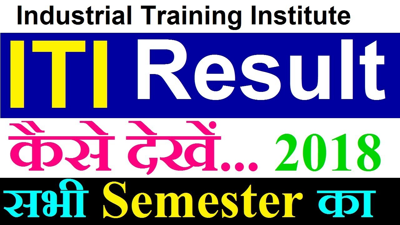 how to download iti result 2018 iti result क स द ख 2018