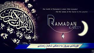 Quran ba dangy shabaz zamani قورئانی پیرۆز بە دەنگی شاباز زەمانی