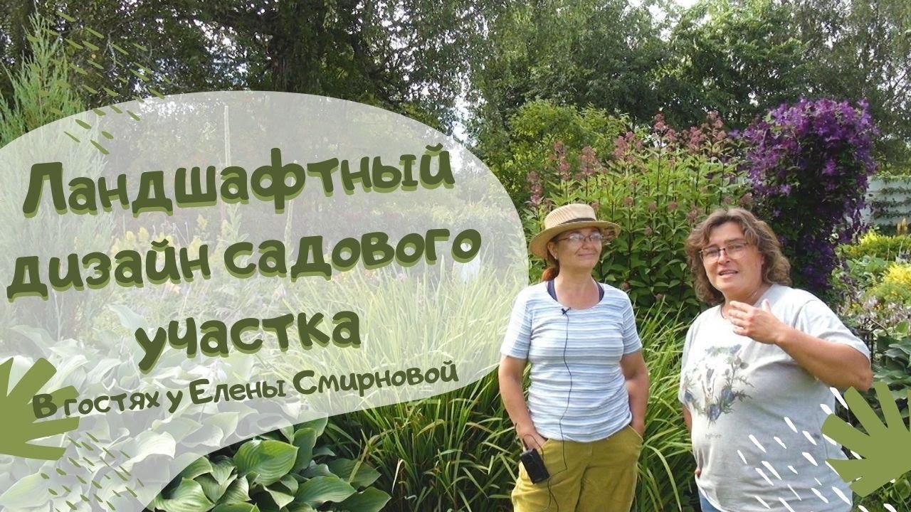 Ландшафтный дизайн садового участка. В гостях у Елены Смирновой.