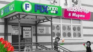 БЕГУ В Фикс Прайс за подарками на 8 МАРТА  fix price обзор попочек 3000 магазинов