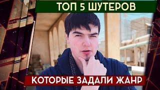 ТОП 5 ШУТЕРОВ, КОТОРЫЕ ЗАДАЛИ ЖАНР