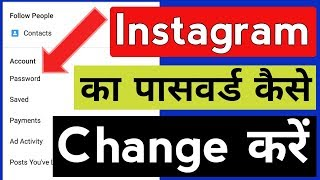 How To Change Instagram Password | Instagram Ka Password Kaise Change Kare | Hindi