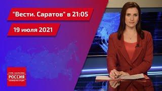 \Вести. Саратов\ в 2105 от 19 июля 2021