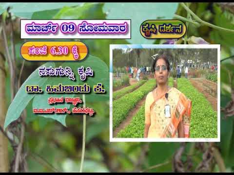Krishidarshana | Watch on 09-03-2020 at 6.30pm | DD Chandana
