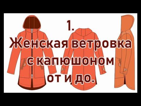 1  Женская ветровка с капюшоном от и до.