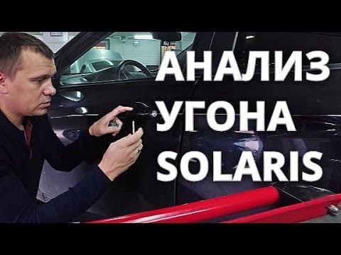 Угон Хендай Солярис. Анализ черного ящика .
