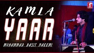 Kamla Yaar  Muhammad Basit Naeemi  Saraiki Series  New Saraiki Mehfil Programs 2019