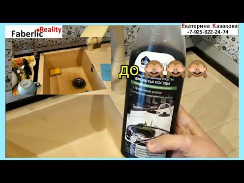 Средство для мытья посуды с древесным углем! ФАБЕРЛИК / Faberlic #ЛидерFaberlicReality регистрация
