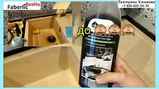 Средство для мытья посуды с древесным углем ФАБЕРЛИК  Faberlic ЛидерFaberlicReality регистрация