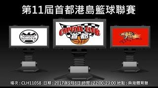 第11屆首都港島籃球聯賽 - 3Diots vs Tigers